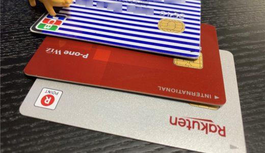 リボ払い専用クレジットカードの落とし穴。JCB EIT、JCB CARD R、Jizile、P-one Wiz、楽天カードの注意点。