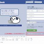 フェイスブック、ビジネスアカウントと個人用の違い。facebookページを活用。