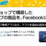 Facebookアプリのカラーミーを導入、ネットショップの商品を掲載してみた。