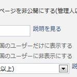 Facebookページが表示されない。Like Boxが設置できない。検索もされない。