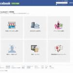 フェイスブックで、ネットショップ用のfacebookページを作成する。
