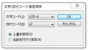 TeraPad_UTFhenkan