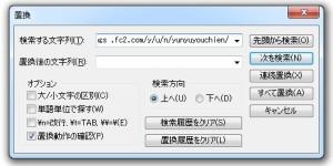 TeraPad_okikae