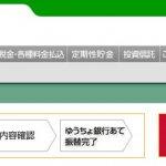 ゆうちょダイレクトの送金料金無料回数は5回まで無料だった!
