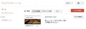 google_mastertools (1)
