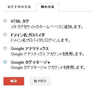カラーミーショップにGoogleウェブマスターツール導入、サイトマップ作成する。