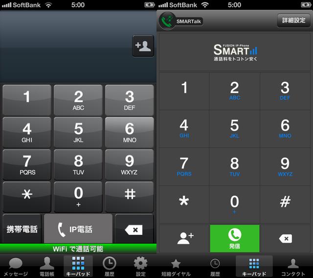 無料のIP電話アプリ「FUSION IP-Phone SMART」の音質と評判。