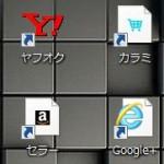 カラーミーのネットショップに、ファビコンを設置する方法。