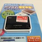 自宅でe-taxする。住基カード、電子証明書発行の手続きの注意点。