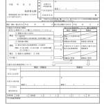 青色専従者の届け出に必要な書類まとめ。源泉徴収簿、給与支払報告書、法定調書合計表の書き方と年末調整の方法。