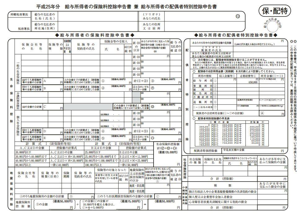 給与所得者の保険料控除申告書 兼 配偶者特別控除の申告書