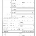 免税事業者→消費税課税事業者へ。届出手続きと必要書類、簡易課税制度について。