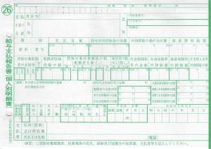 給与支払報告書(個人別明細書)