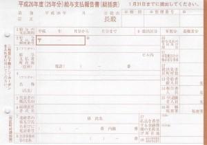 給与支払報告書(統括表)