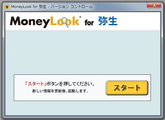 MoneyLook for 弥生