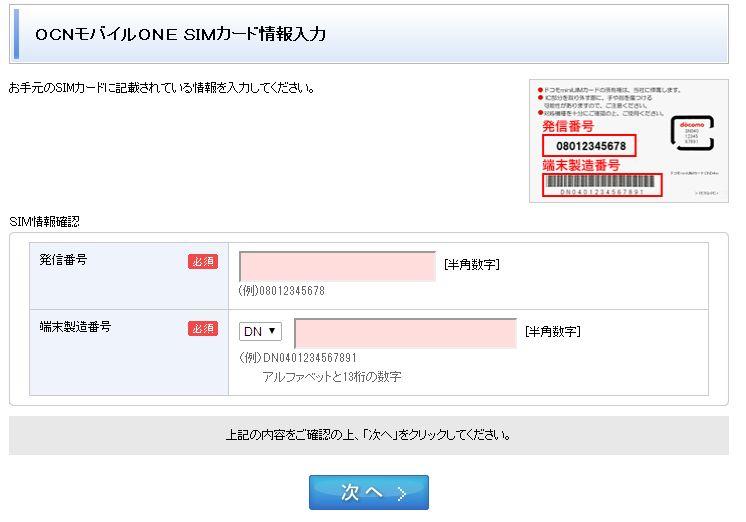 OCNモバイルONE登録