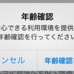 SIMフリー端末&格安SIMではLINEの年齢認証を解除できない。ID検索の代わりに招待メール。