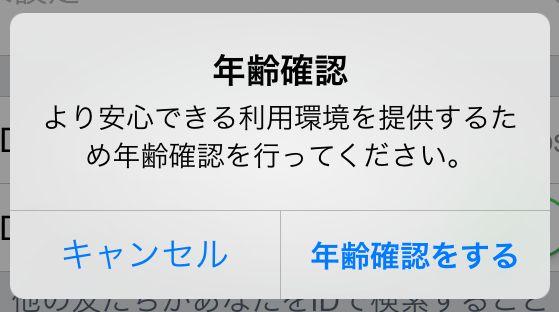 格安SIMではLINEの年齢認証を解除できない。ID検索の代わりに招待メール。