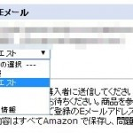 アマゾン出品で高評価をもらう方法。Amazonセラーセントラルから購入者に連絡する。