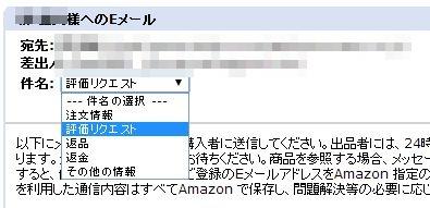 amazon評価リクエスト