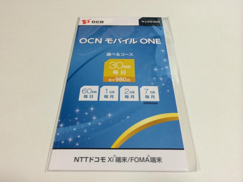 「OCNモバイルONE」を3カ月使ってみた感想。評判と通信速度の検証。