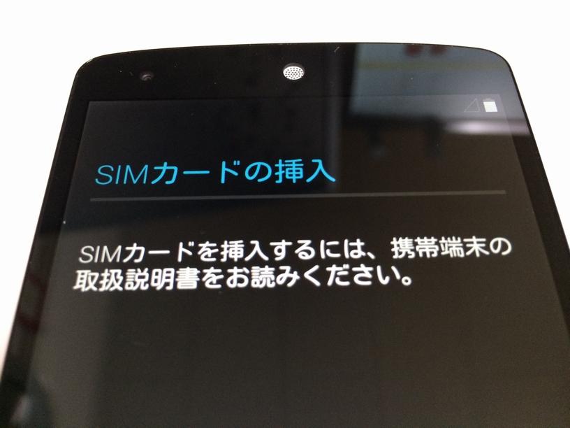 SIMカードの挿入