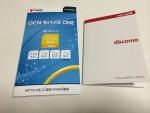 OCNモバイルONEを複数契約する注意点。SIM追加が超お得。