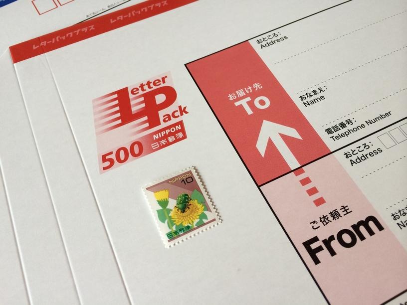 10円切手をレターパックに貼る位置