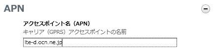 lte-d.ocn.ne.jp