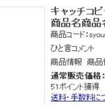 Yahoo!ショッピングの集客方法と検索順位。ヤフーストア商品のSEOについて。