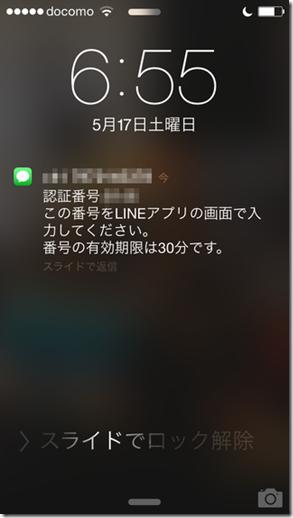 SMSで認証番号が届く。