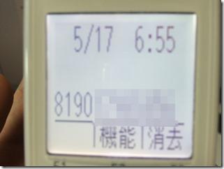 LINE電話から固定電話は、81表示