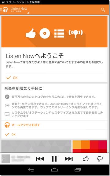Google Musicは、日本語で利用可能