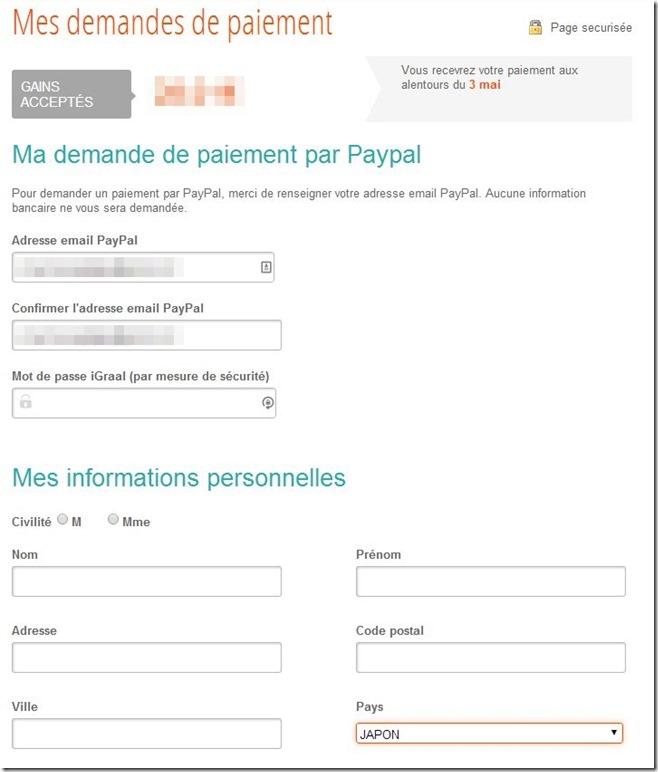 Paypal情報の入力(フランス語Ver)