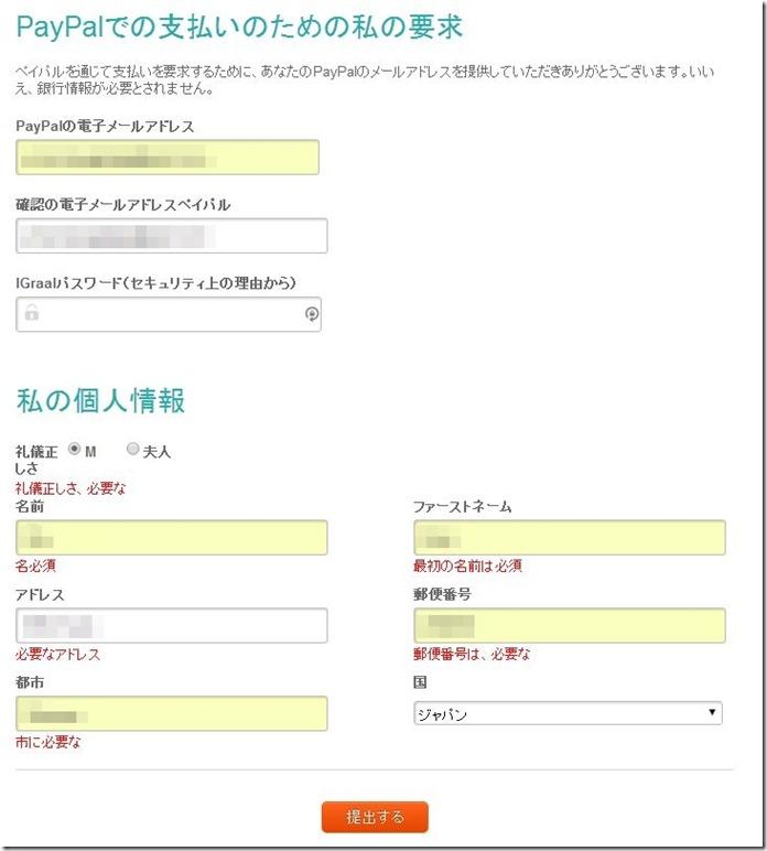 Paypal情報の入力(日本語Ver)