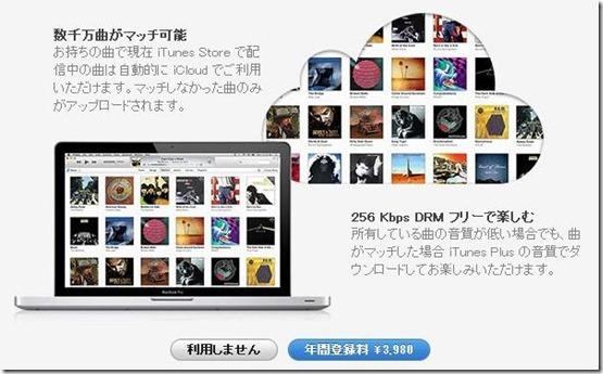 iTunes Matchは、256kbs DRMフリー