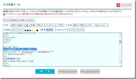 特定商HTMLコード