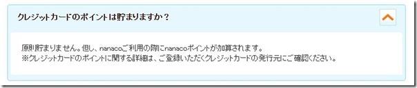 nanacoチャージと、クレジットカード