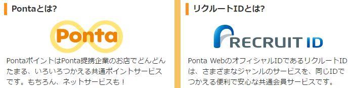 PontaとリクルートIDの違い