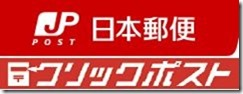 日本郵便のクリックポストとヤマト運輸のクロネコメール便。サービス内容の違いと比較して使い分ける。