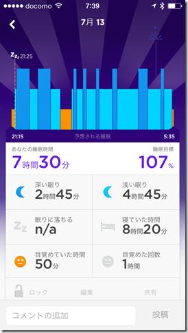 睡眠時間-途中起床