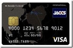 高還元リーダーズカードとREX CARD(レックスカード)を比較する。Reader's Cardのデメリット。