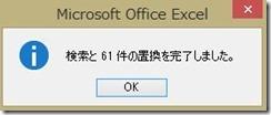 CSVファイルの文字列をエクセルで置換。商品情報、商品オプションを一括更新する。