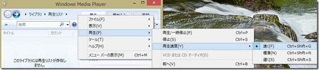 Windows Media Playerで倍速再生