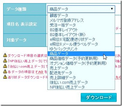 商品データダウンロード