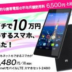 So-net モバイル LTE スマホセット2480は、イオンスマホよりお得。ZTE Blade Vec 4Gの料金、スペックを比較する。