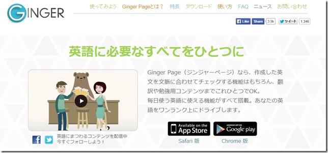 英文メールは無料ツールGingerで修正する。ネイティブ英語なら返信率も上がるよね。