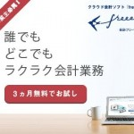 MFクラウド、freee、やよいの比較と違い。個人事業主にオススメのクラウド会計ソフト。