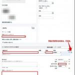 カラーミーショップとクレジット決済。Paypal決済の導入方法と発生する費用。