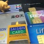 サブカードにオススメの年会費無料クレジットカードまとめ。
